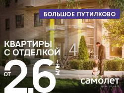 ЖК «Большое Путилково» Квартиры со скидкой до 10%.